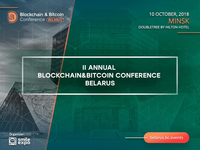 blockchain bitcoin conference