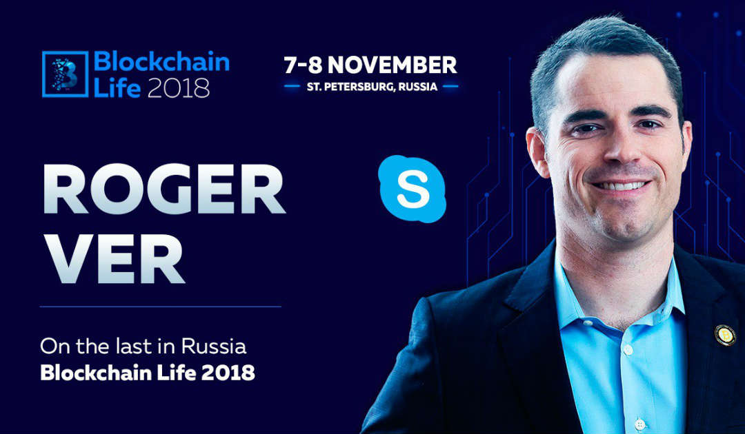 Roger Ver will perform at the Blockchain Life 2018 forum