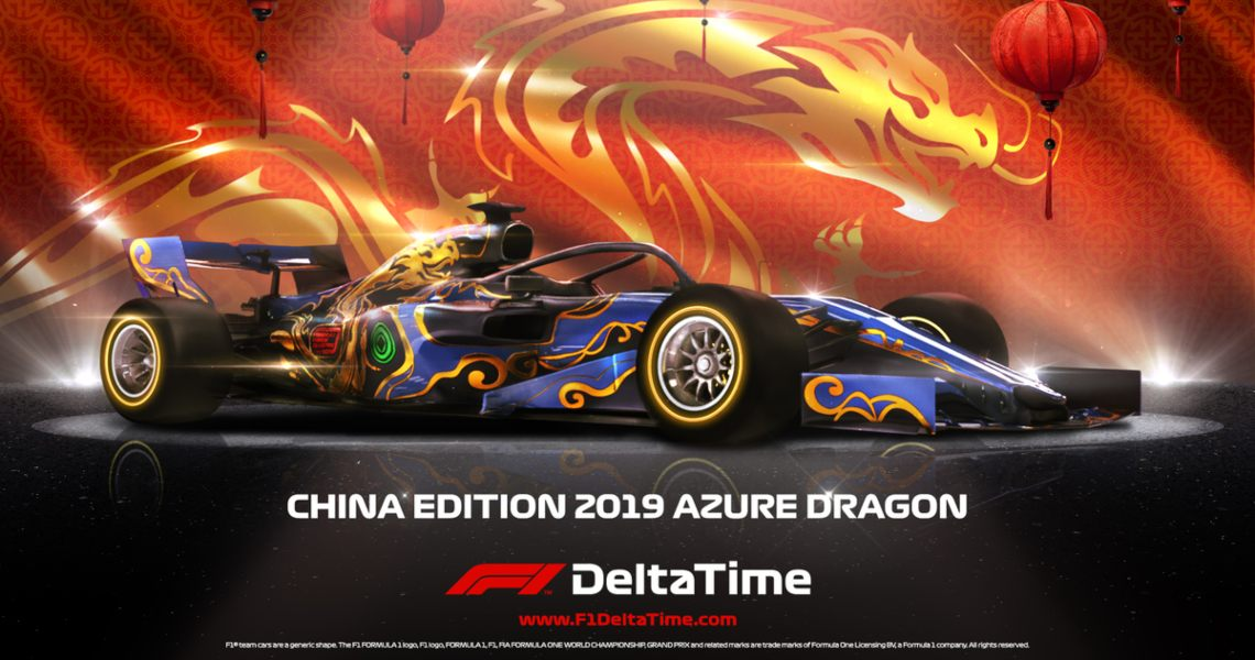 Formula1 NFT: the China Edition is here